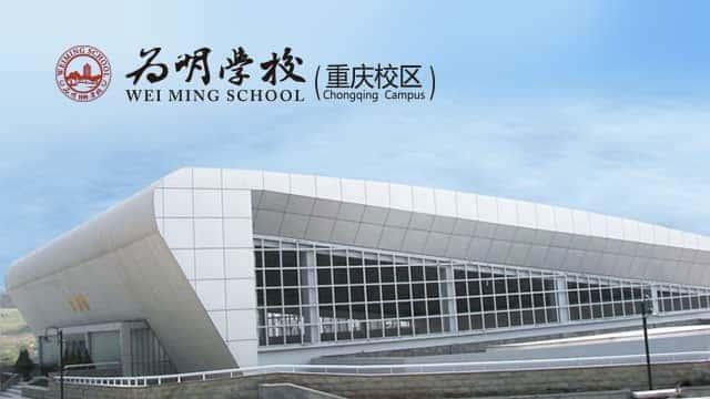 新中國成立60周年重慶教育增量貢獻學校
